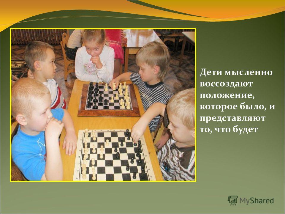 Дети мысленно воссоздают положение, которое было, и представляют то, что будет