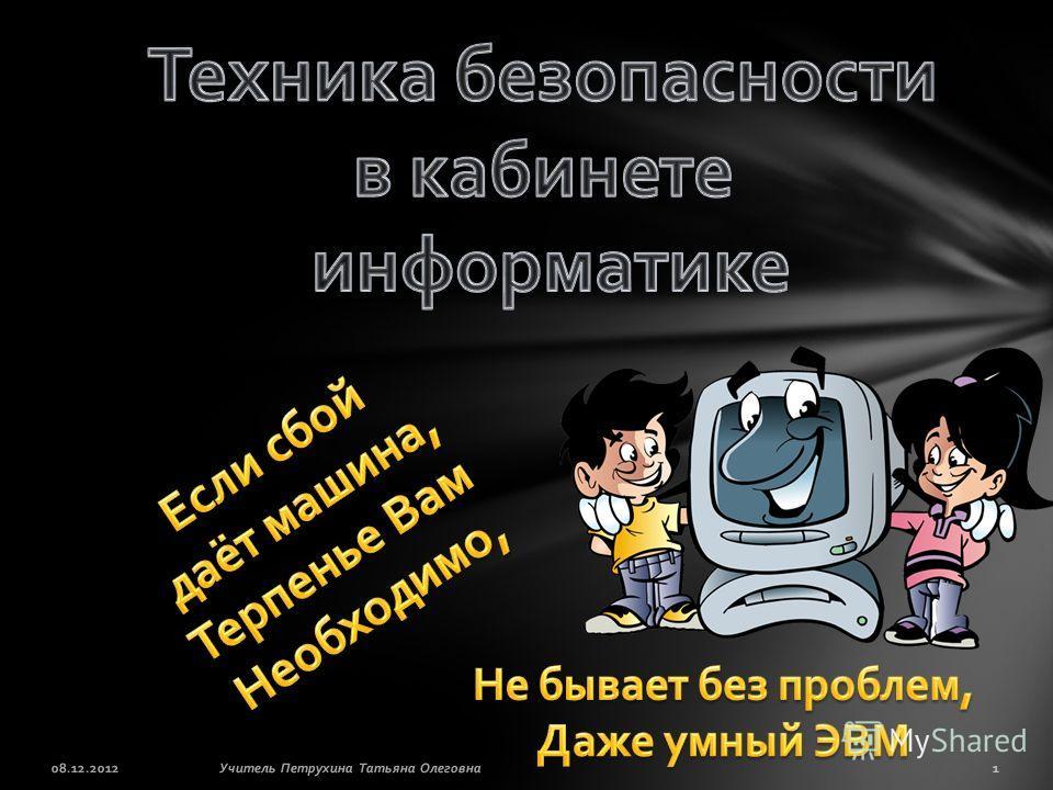 08.12.2012Учитель Петрухина Татьяна Олеговна1