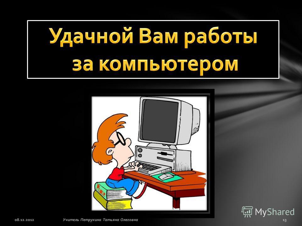 08.12.2012Учитель Петрухина Татьяна Олеговна13