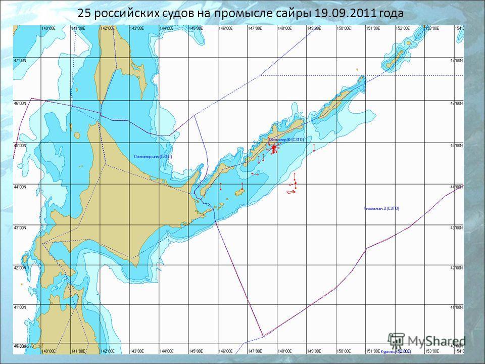 25 российских судов на промысле сайры 19.09.2011 года