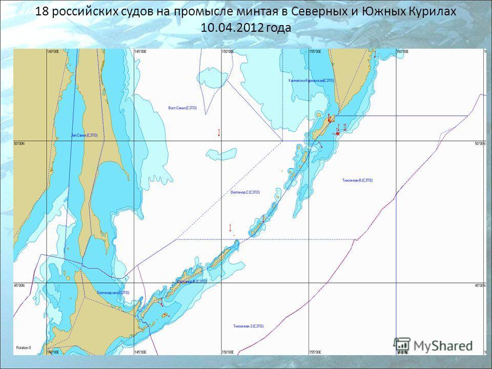 18 российских судов на промысле минтая в Северных и Южных Курилах 10.04.2012 года