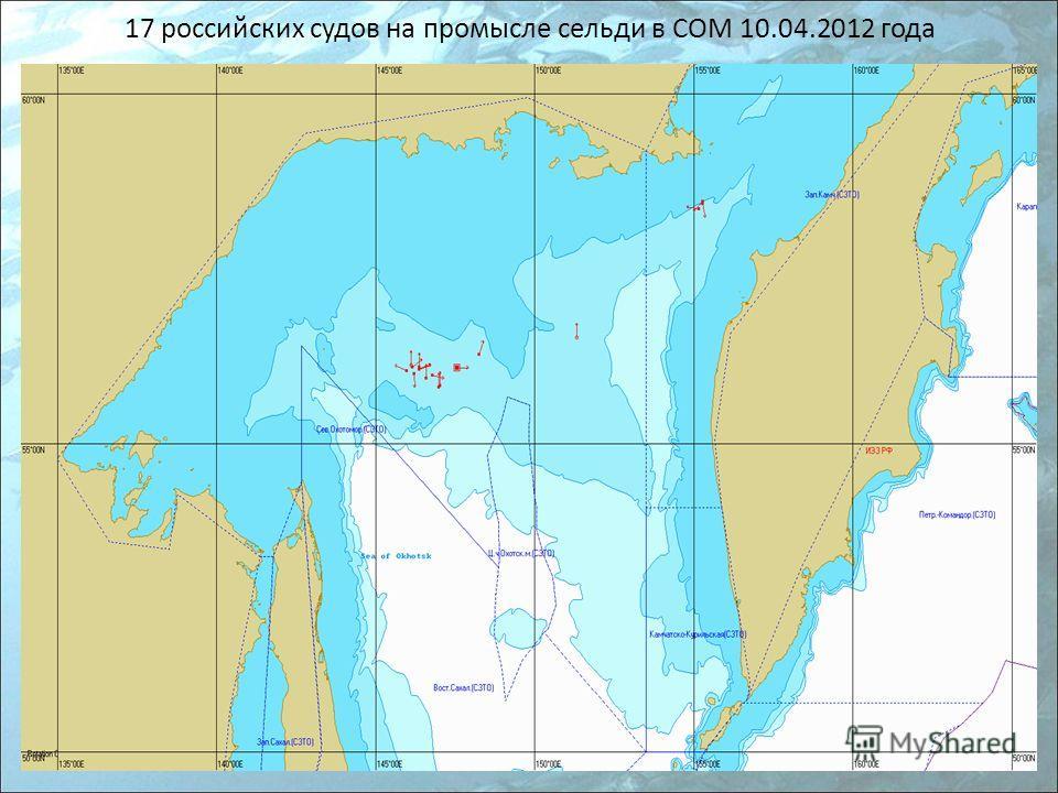 17 российских судов на промысле сельди в СОМ 10.04.2012 года