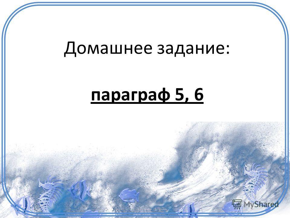 Домашнее задание: параграф 5, 6