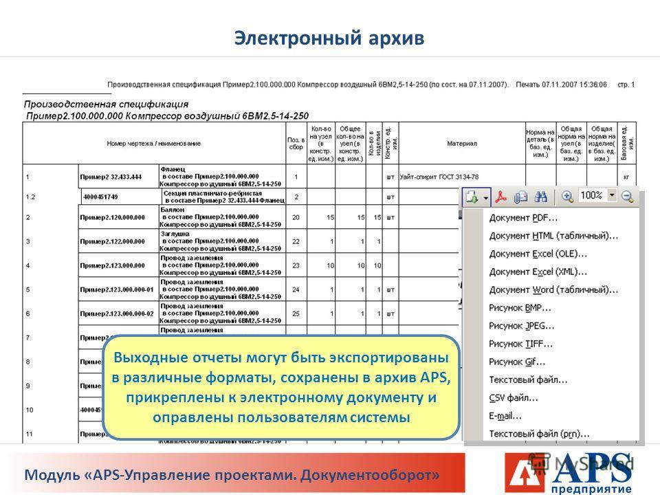 Выходные отчеты могут быть экспортированы в различные форматы, сохранены в архив APS, прикреплены к электронному документу и оправлены пользователям системы Электронный архив Модуль «APS-Управление проектами. Документооборот»