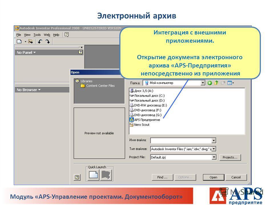 Интеграция с внешними приложениями. Открытие документа электронного архива «APS-Предприятия» непосредственно из приложения Электронный архив Модуль «APS-Управление проектами. Документооборот»