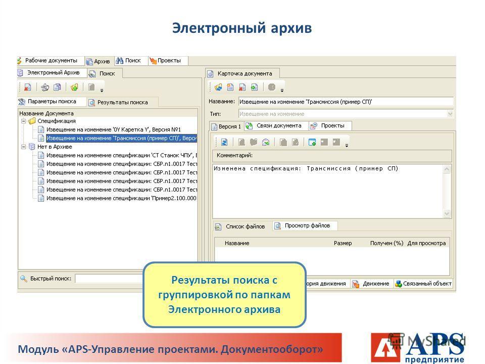Результаты поиска с группировкой по папкам Электронного архива Электронный архив Модуль «APS-Управление проектами. Документооборот»