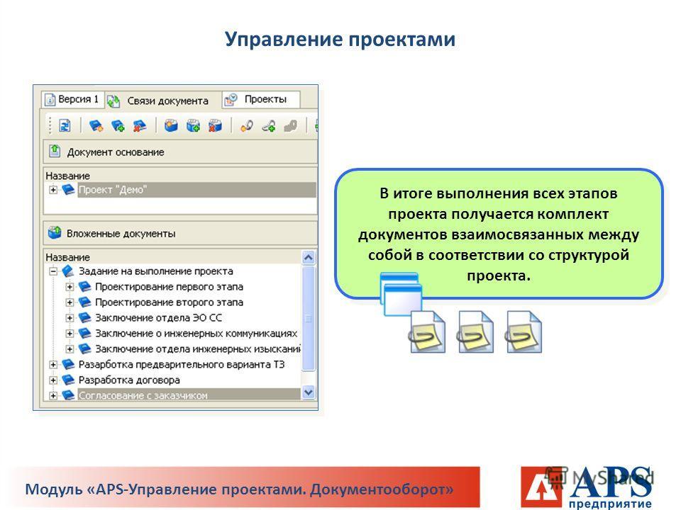 В итоге выполнения всех этапов проекта получается комплект документов взаимосвязанных между собой в соответствии со структурой проекта. Управление проектами Модуль «APS-Управление проектами. Документооборот»