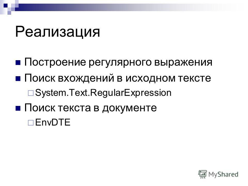 Реализация Построение регулярного выражения Поиск вхождений в исходном тексте System.Text.RegularExpression Поиск текста в документе EnvDTE