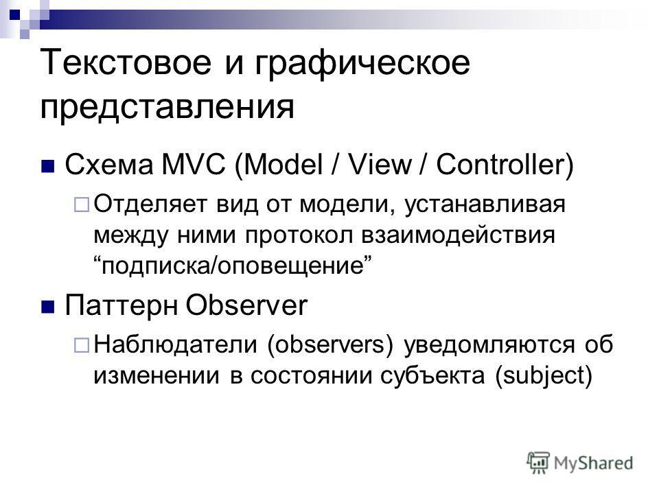 Схема MVC (Model / View / Controller) Отделяет вид от модели, устанавливая между ними протокол взаимодействияподписка/оповещение Паттерн Observer Наблюдатели (observers) уведомляются об изменении в состоянии субъекта (subject)