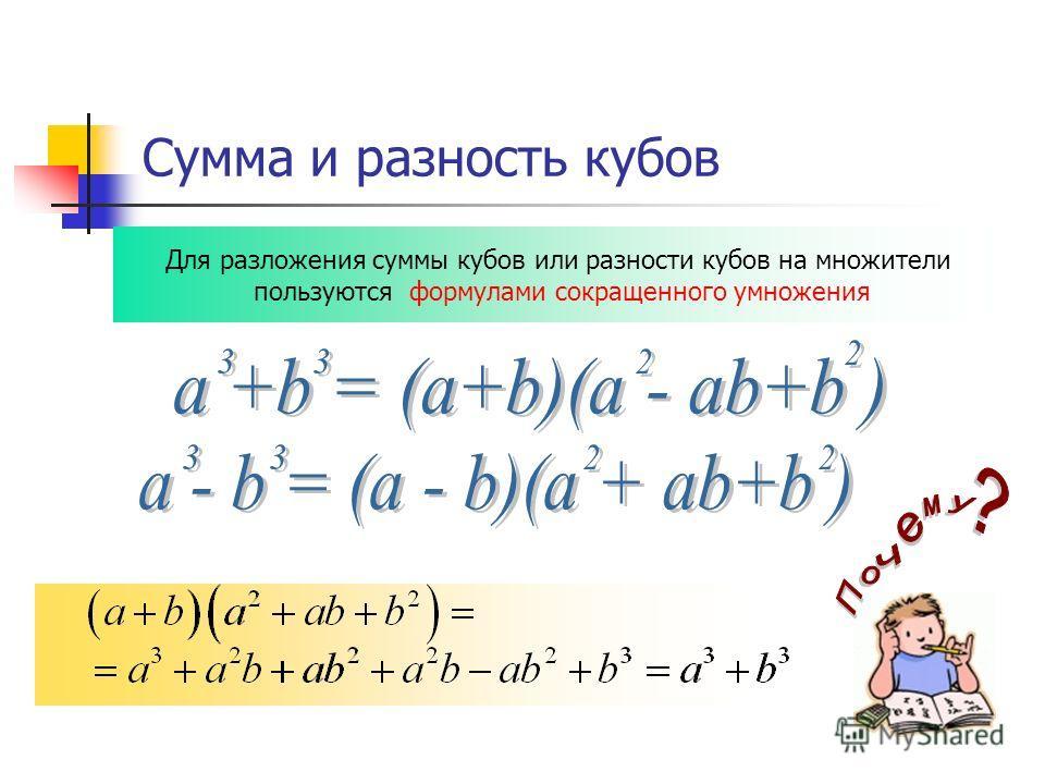 Сумма и разность кубов Для разложения суммы кубов или разности кубов на множители пользуются формулами сокращенного умножения