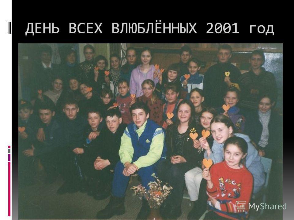 ДЕНЬ ВСЕХ ВЛЮБЛЁННЫХ 2001 год