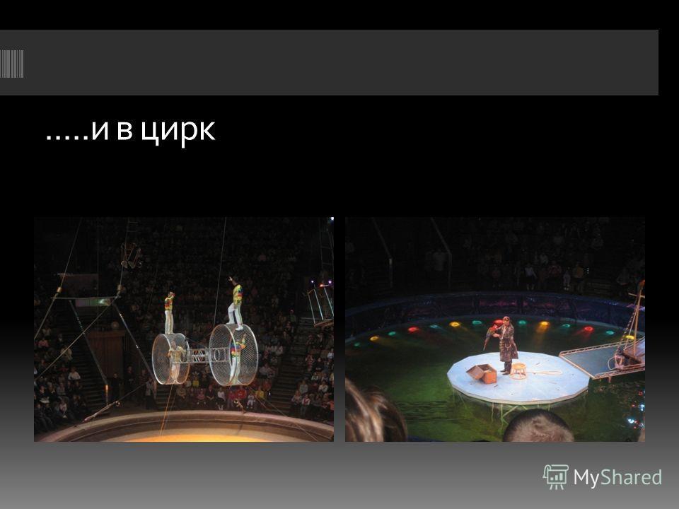 .....и в цирк