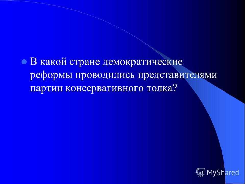 Назовите имена реформаторов стран Западной Европы кн. ХIХ в.?