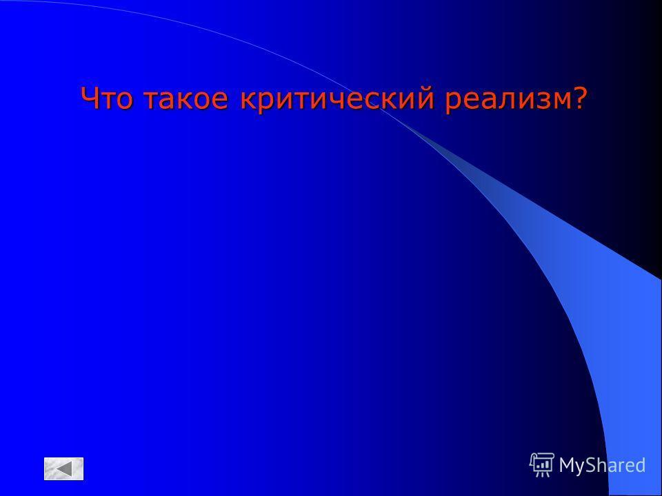 Назовите представителей русского романтизма