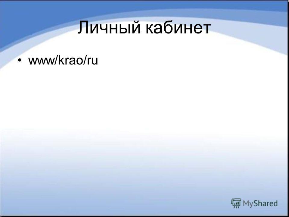 Личный кабинет www/krao/ru
