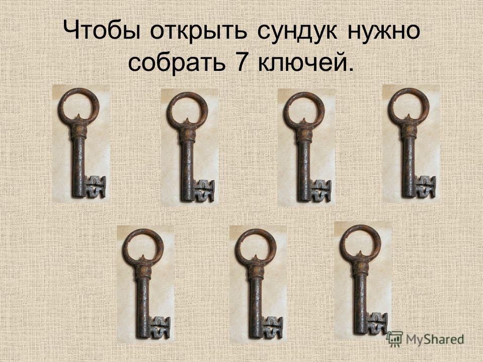 Чтобы открыть сундук нужно собрать 7 ключей.