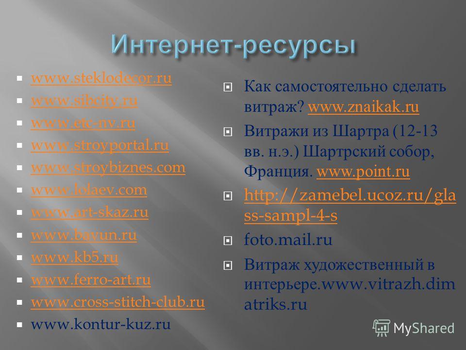 www.steklodecor.ru www.sibcity.ru www.etc-nv.ru www.stroyportal.ru www.stroybiznes.com www.lolaev.com www.art-skaz.ru www.bavun.ru www.kb5.ru www.ferro-art.ru www.cross-stitch-club.ru www.kontur-kuz.ru Как самостоятельно сделать витраж ? www.znaikak.