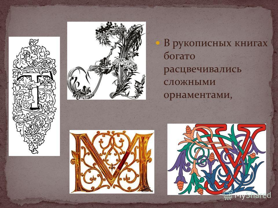 В рукописных книгах богато расцвечивались сложными орнаментами,