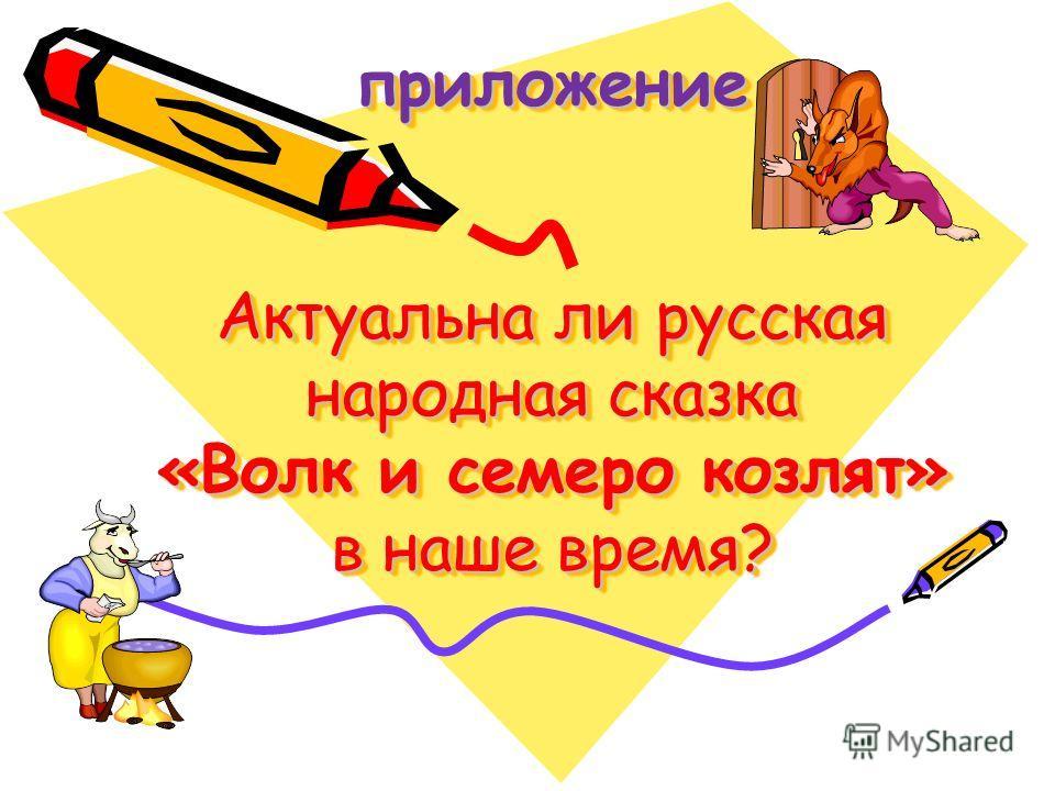 приложение Актуальна ли русская народная сказка «Волк и семеро козлят» в наше время? приложение Актуальна ли русская народная сказка «Волк и семеро козлят» в наше время?