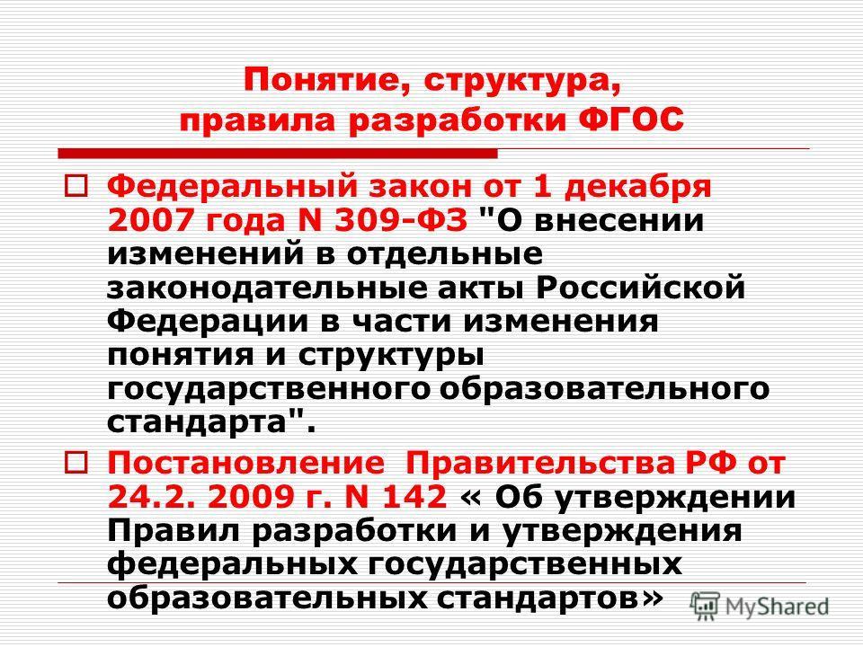 Понятие, структура, правила разработки ФГОС Федеральный закон от 1 декабря 2007 года N 309-ФЗ