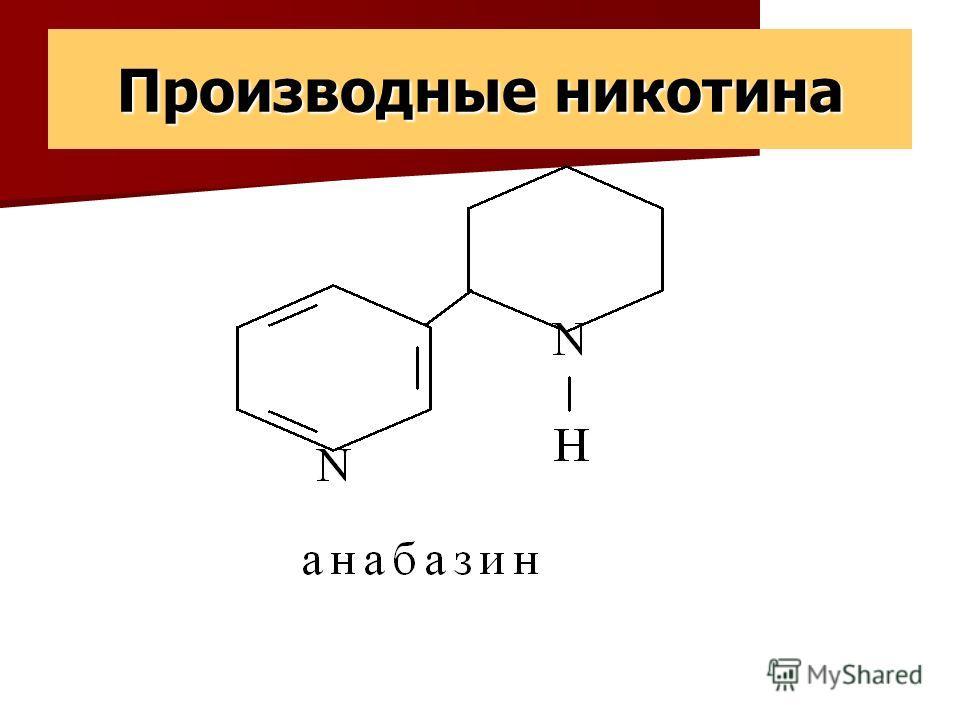 Производные никотина