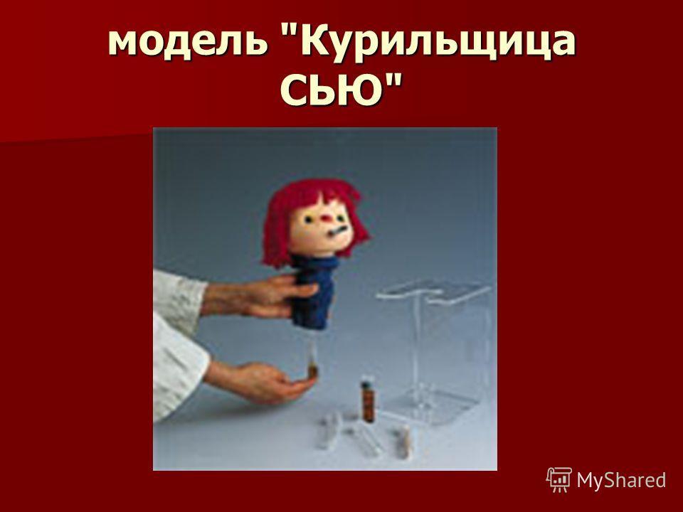 модель Курильщица СЬЮ
