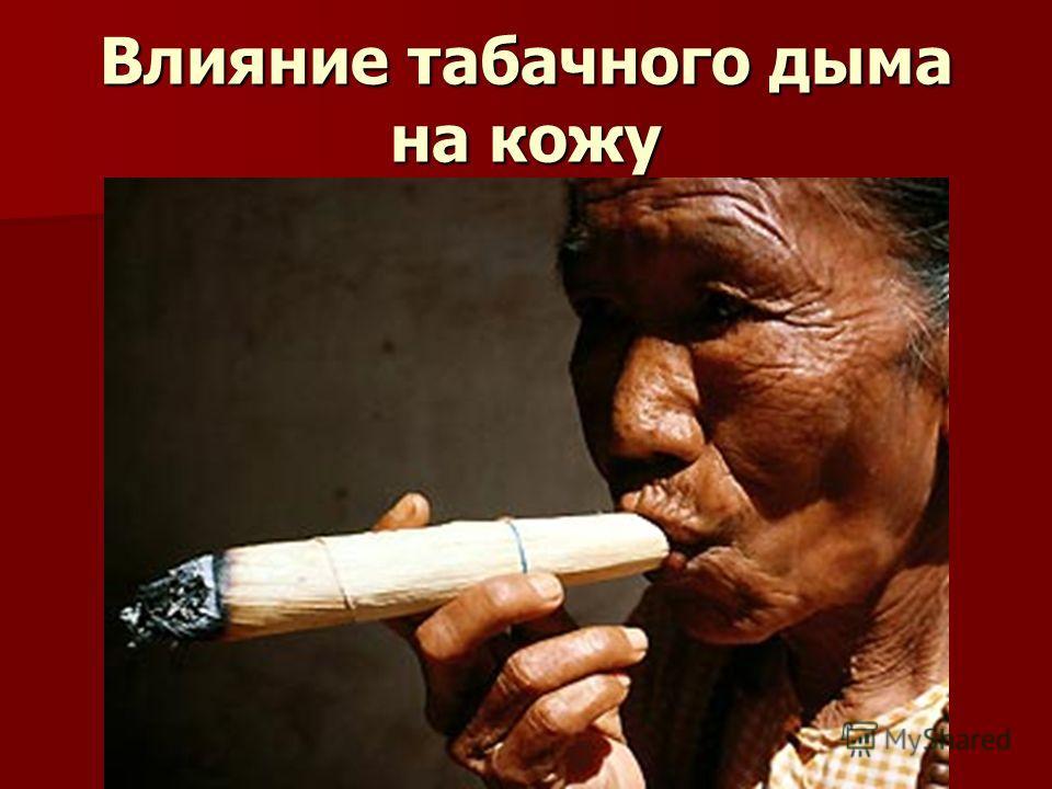 Влияние табачного дыма на кожу