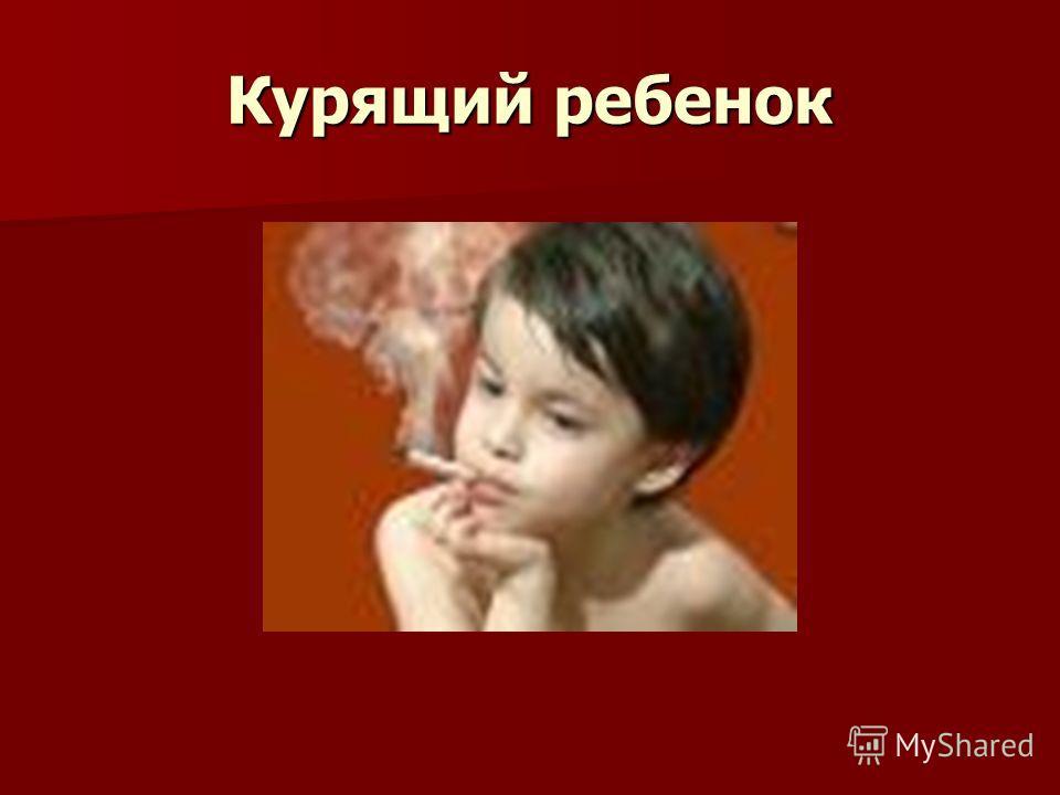 Курящий ребенок