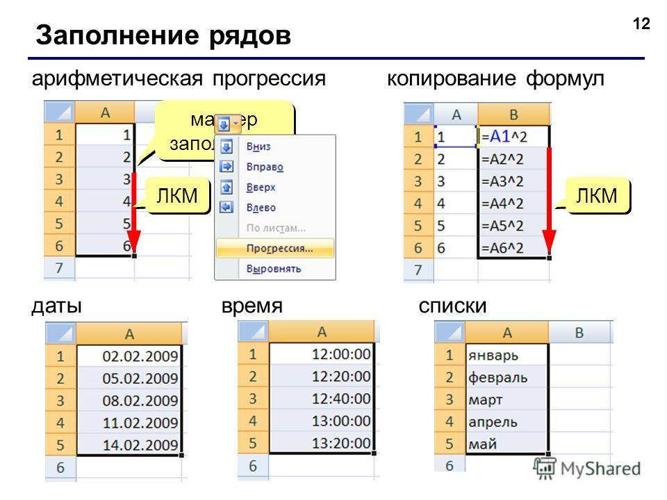 12 Заполнение рядов арифметическая прогрессия маркер заполнения копирование формул ЛКМ датыспискивремя ЛКМ