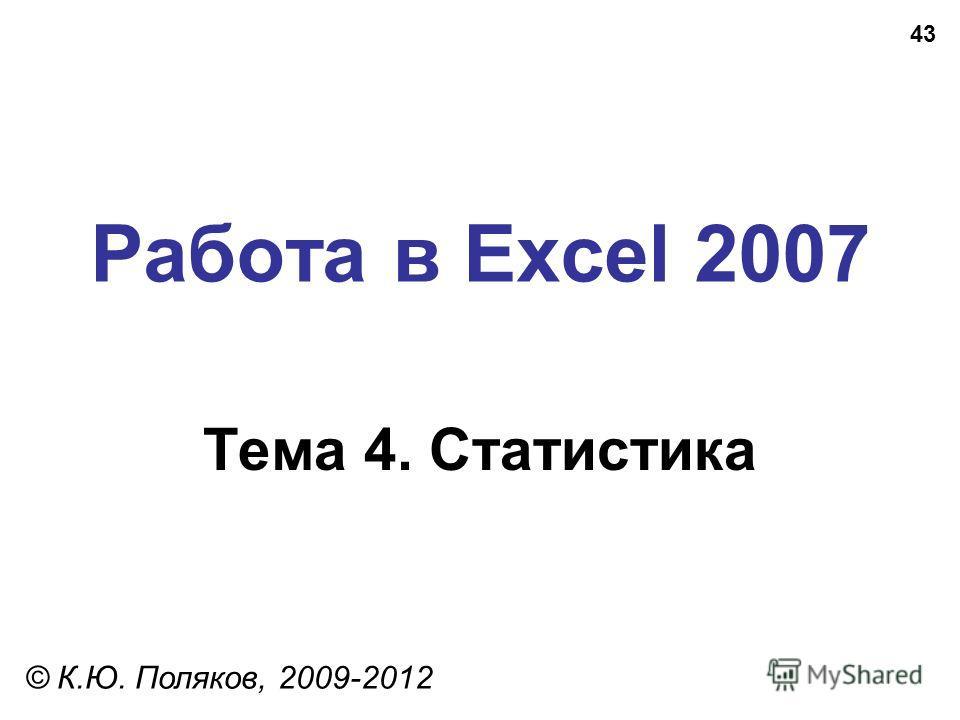 43 Работа в Excel 2007 Тема 4. Статистика © К.Ю. Поляков, 2009-2012