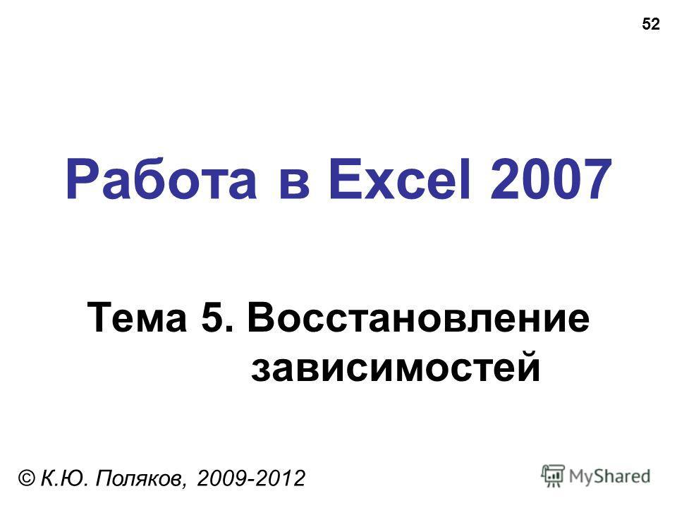 52 Работа в Excel 2007 Тема 5. Восстановление зависимостей © К.Ю. Поляков, 2009-2012