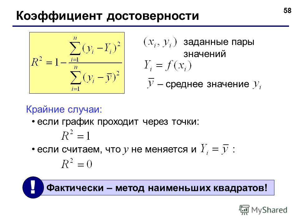 58 Коэффициент достоверности заданные пары значений Крайние случаи: если график проходит через точки: если считаем, что y не меняется и : – среднее значение Фактически – метод наименьших квадратов! !