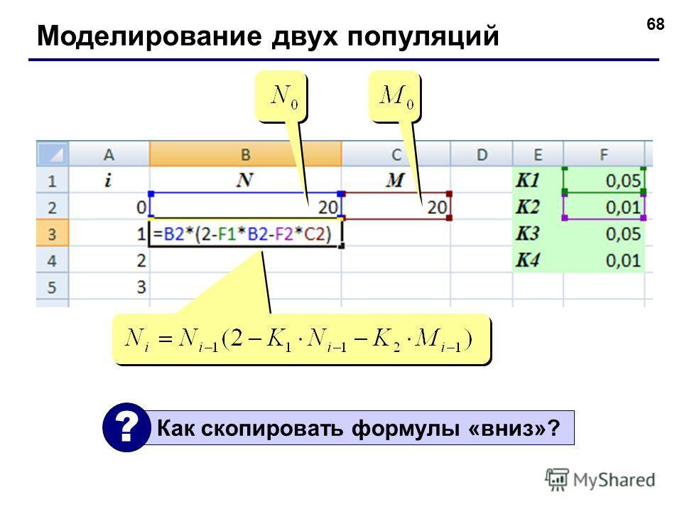 68 Моделирование двух популяций Как скопировать формулы «вниз»? ?