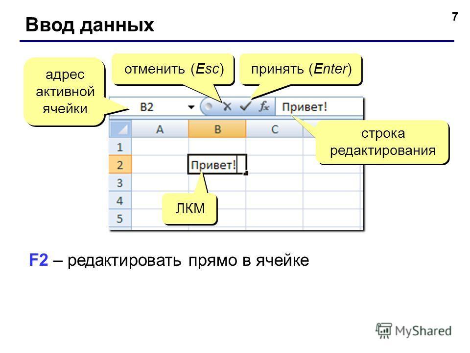 7 Ввод данных адрес активной ячейки отменить (Esc) принять (Enter) строка редактирования ЛКМ F2 – редактировать прямо в ячейке