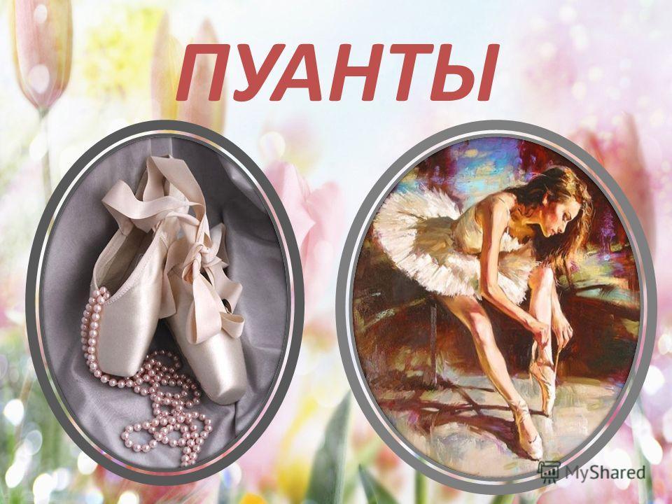 Как называются атласные туфельки балерины на пробковой подошве?