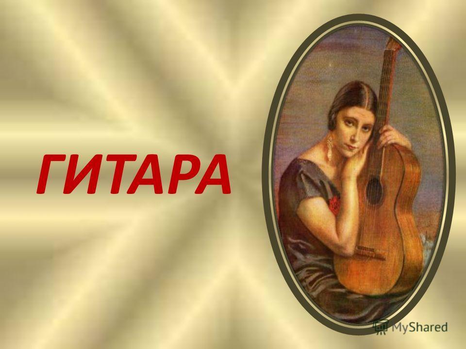 Все мы очень любим слушать Как поёт у нас Тамара, И в руках её послушна Шестиструнная …