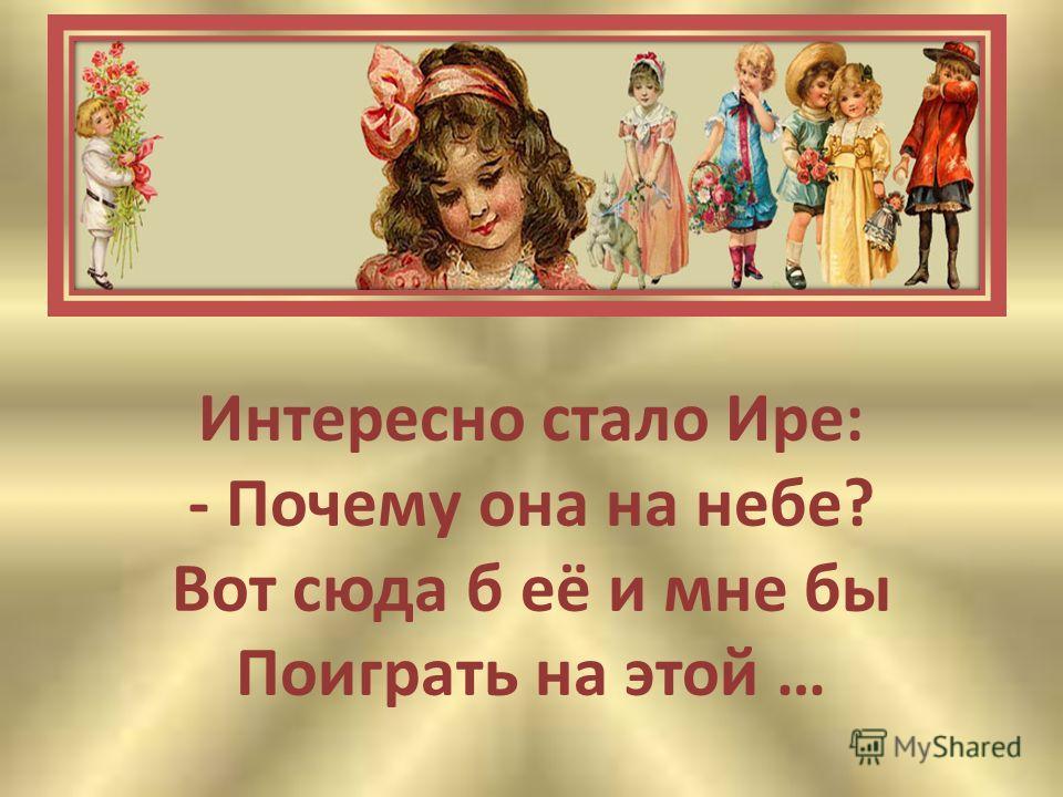 ГАРМОШКЕ