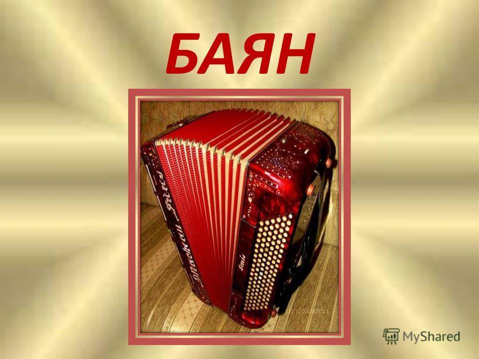 Жал на клавиши Антон, Жал на кнопочки Иван, И звучал аккордеон, И наигрывал …