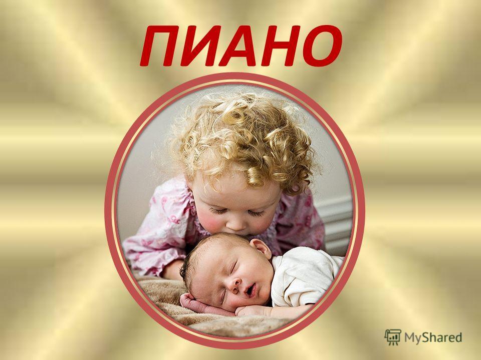 Катя с музыкой дружна, Колыбельную она Пропоёт для брата Яна Очень тихо, на …