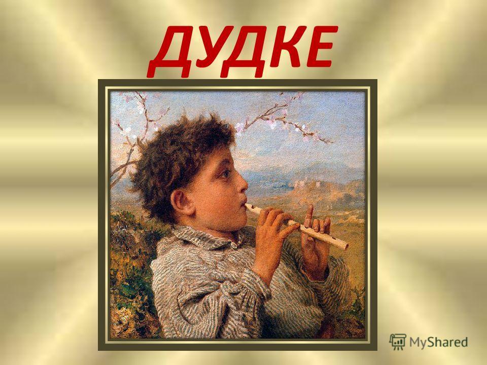 Дед Егор у нас не старый, Внуку сделал он подарок, И теперь у нас Вашютка Целый день дудит на …