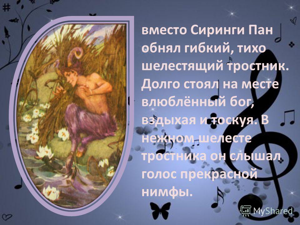 Но едва он протянул руки, как мольбам нимфы внял бог реки, и…