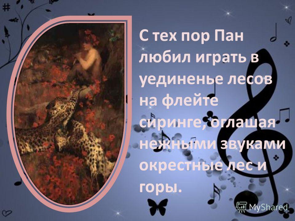 В память о прекрасной нимфе назвал он эту флейту СИРИНГОЙ.