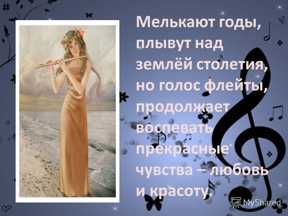 Флейта Пана дала жизнь всем последующим флейтам, самым разным по форме и виду, но с одинаково прекрасным голосом.