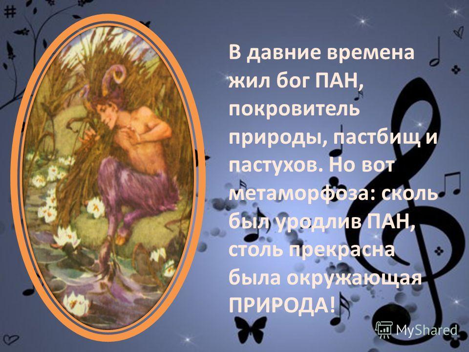 История, о которой рассказывает легенда, произошла давно, в Древней Греции, когда боги спускались часто на грешную ЗЕМЛЮ..