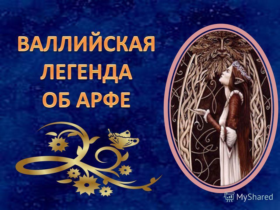 С уверенностью можно утверждать, что легенда муз будет об арфе или лире. Это и понятно: сей инструмент имеет давнюю историю, он – любимец богов и муз искусства.