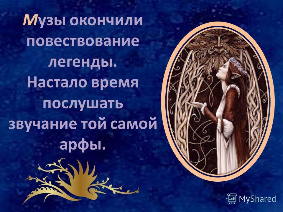 И раздался голос: «Арфа не может служить вражде».