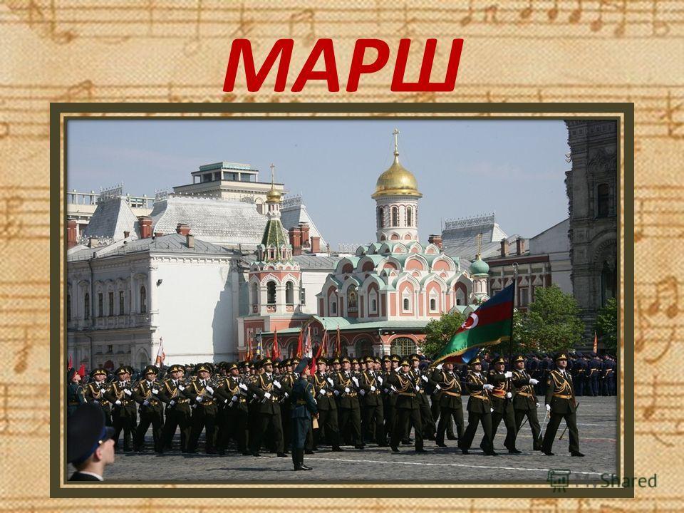 Под музыку эту проводят парад, Чтоб в ногу шагал генерал и солдат!