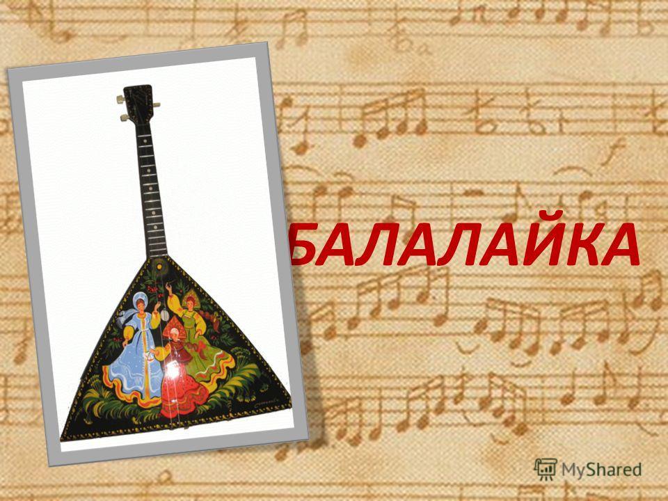 Три струны, а звук какой! С переливами, живой. Узнаю его в момент – Самый русский инструмент!