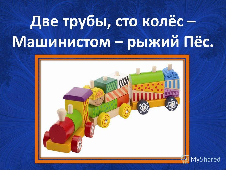 Едет-едет паровоз: Две трубы и сто колёс,