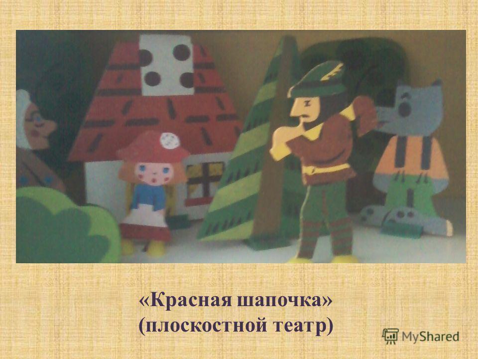 «Красная шапочка» (плоскостной театр)